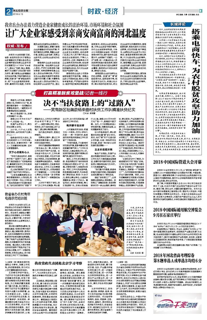 河北经济日报22