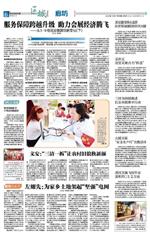 河北经济日报廊坊区域版2018.6.13