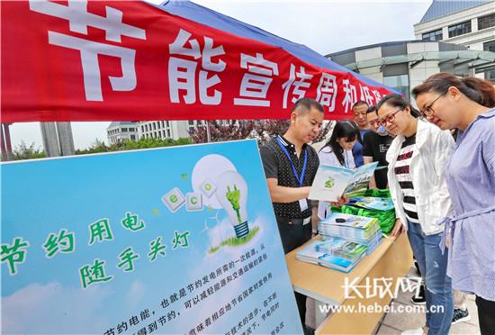 秦皇岛:迎接全国低碳日 节能宣传在身边