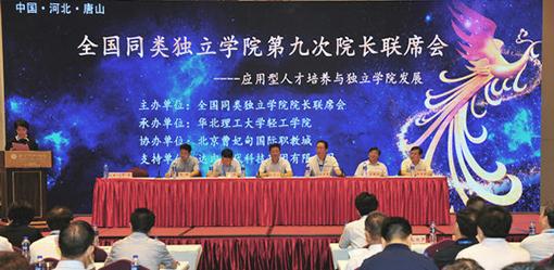 全国同类独立学院院长联席会在唐山举行