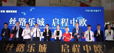 中欧美六国商会签约 国际战略合作在石达成