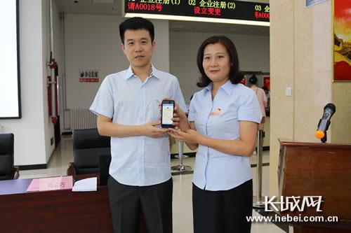河北省首张无介质电子营业执照诞生