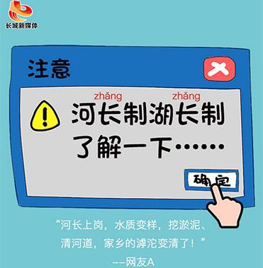 河长(zhang)?河长(chang)?河长制、湖长制了解一下