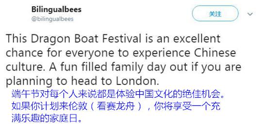 新闻报纸剪报图片-外国网友眼中的端午节:龙舟、粽子、中国文化,还有商机!