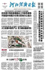 河北经济日报2018.6.16