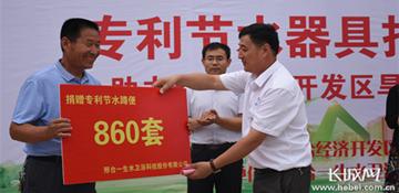 爱心企业为邢台善北村捐赠860台节水蹲便器