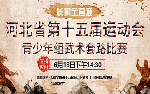 正在直播丨省运会武术项目青少年组夺金大战