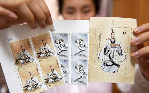 《屈原》特种邮票在屈原故里湖北秭归首发