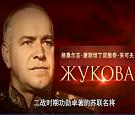 胜利元帅朱可夫 分分钟教日军做人