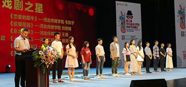 第三届河北省会大学生戏剧节圆满闭幕