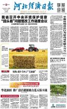 河北经济日报(2018.6.19)