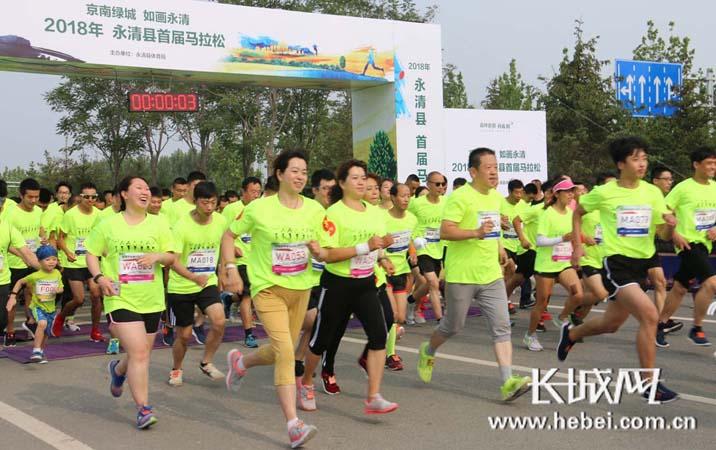 永清县举行首届马拉松比赛
