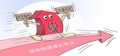 """""""游、购、娱""""持续升温 中国经济内生动力表现强劲"""