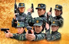 """真枪实弹!看6名特警""""霸王花""""的反恐考核"""