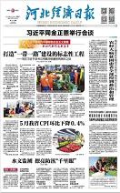 河北经济日报(2018.06.20)