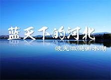 蓝天下的河北—波光潋滟衡水湖