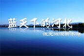 蓝天下的河北 波光潋滟衡水湖