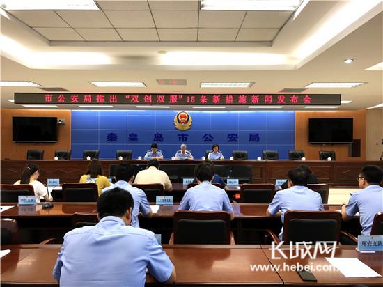 """秦皇岛市公安局推出""""双创双服""""15条新措施"""