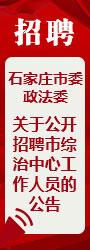 石家庄市委政法委(市综治办) 石家庄市人力资源和社会保障局 关于公开招聘市综治中心工作人员的公告