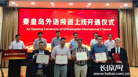 彰显国际范儿 秦皇岛外语频道正式上线