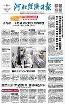 河北经济日报(2018.6.21)