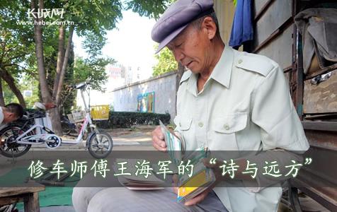 """[他们]修车师傅王海军的""""诗与远方"""""""