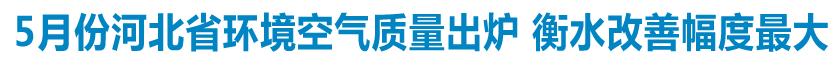 5月份,河北省承德空气质量最好 衡水改善幅度最大