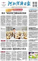 河北经济日报(2018.6.22)