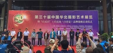 中国华北摄影艺术展览在保定白石山景区启动