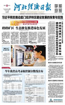 河北经济日报(2018.6.23)