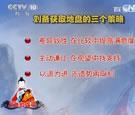 【萌历史番外篇】刘备全是套路 探究三让徐州背后那些事儿