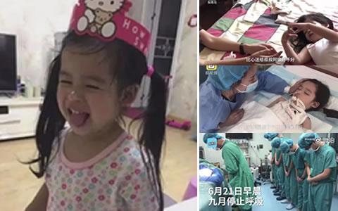 泪奔!4岁天使离开,却用小身体拯救了5个家庭