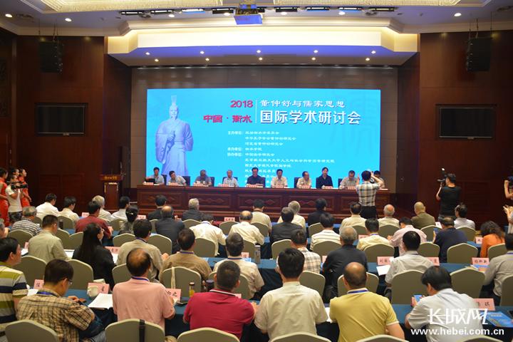 2018中国·衡水董仲舒与儒家思想国际学术研讨会开幕