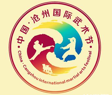 第十届中国·沧州国际武术节标识序列出炉