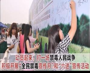 [视频]禁毒宣传月