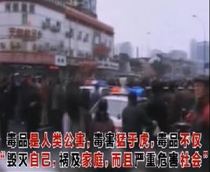 [视频]省禁毒办毒品危害