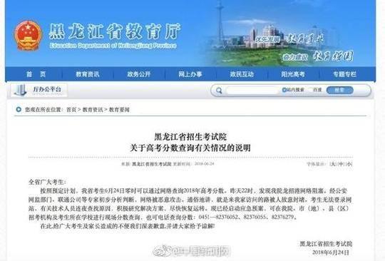 黑龙江考生注意! 黑龙江高考查分网站被黑 开通查分电话
