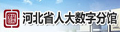 河北省圖書館-省人大數字分館