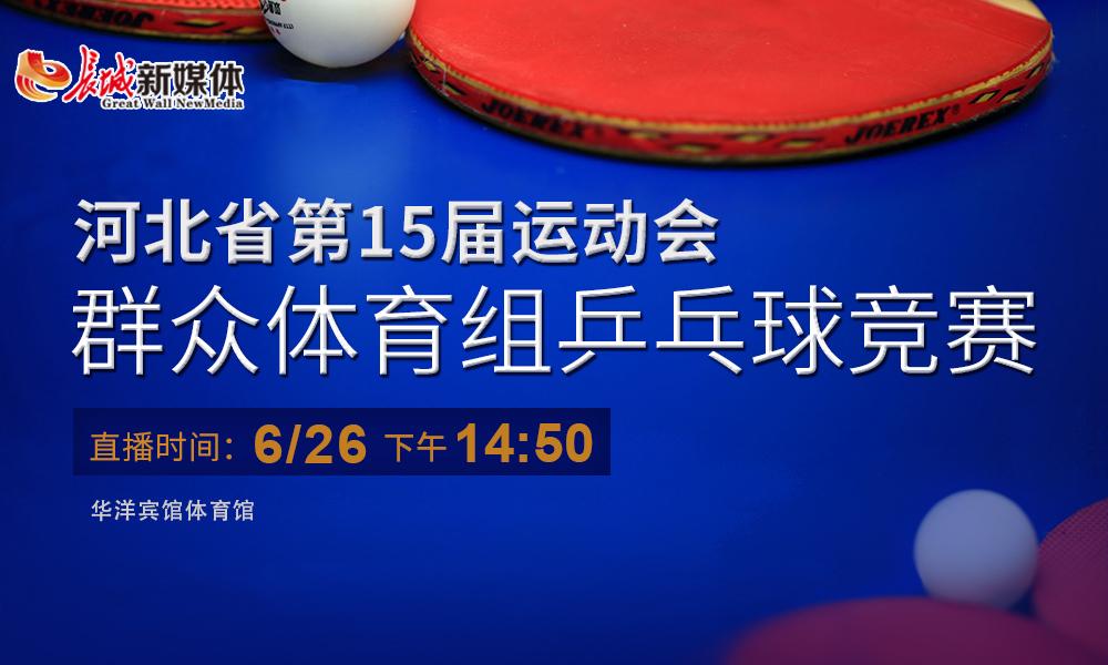 河北省第十五届省运会群众体育组乒乓球团体决赛火热开战!