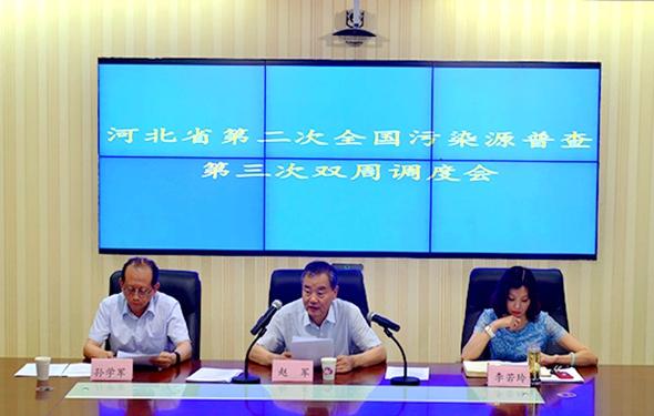 河北省第二次全国污染源普查第三次双周调度会在石召开