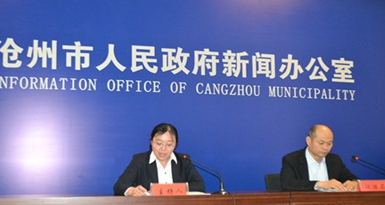 沧州市政府新闻办举行污染源普查工作新闻发布会全程实录