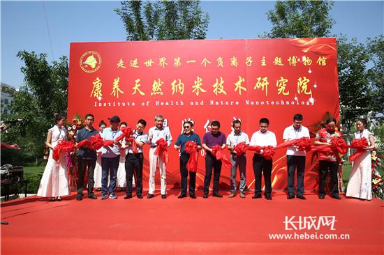 秦皇岛开发区康养天然纳米技术研究院正式运营