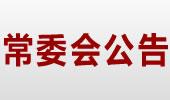 省十三屆人大常委會公告(第33號)