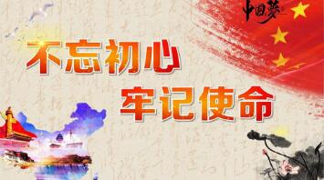 坚守中国共产党人的初心和使命