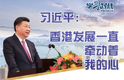 习近平:香港发展一直牵动着我的心
