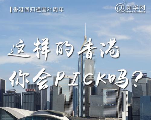 这样的香港 你会pick吗?