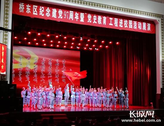 """张家口桥东区举办""""党史教育""""工程进校园活动展演"""