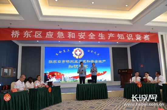 桥东区组织开展应急和安全生产知识竞赛活动