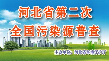 【专题】河北省第二次全国污染源普查