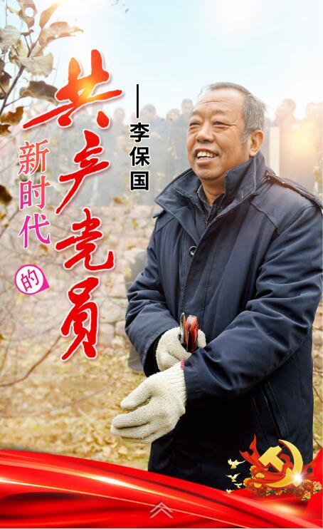 【h5】新时代的共产党员李保国